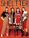 SHEL'TTER #44 WINTER 2017 (NYLON JAPAN 2017年11月号増刊)