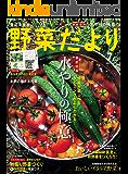 野菜だより 2017年7月号 [雑誌]