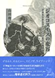 ジオコスモスの変容: デカルトからライプニッツまでの地球論 (bibliotheca hermetica叢書)