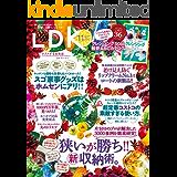 LDK (エル・ディー・ケー) 2017年11月号 [雑誌]