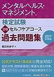 メンタルヘルス・マネジメント検定試験 III種セルフケアコース 過去問題集<2017年度版>