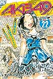AKB49~恋愛禁止条例~(22) (週刊少年マガジンコミックス)