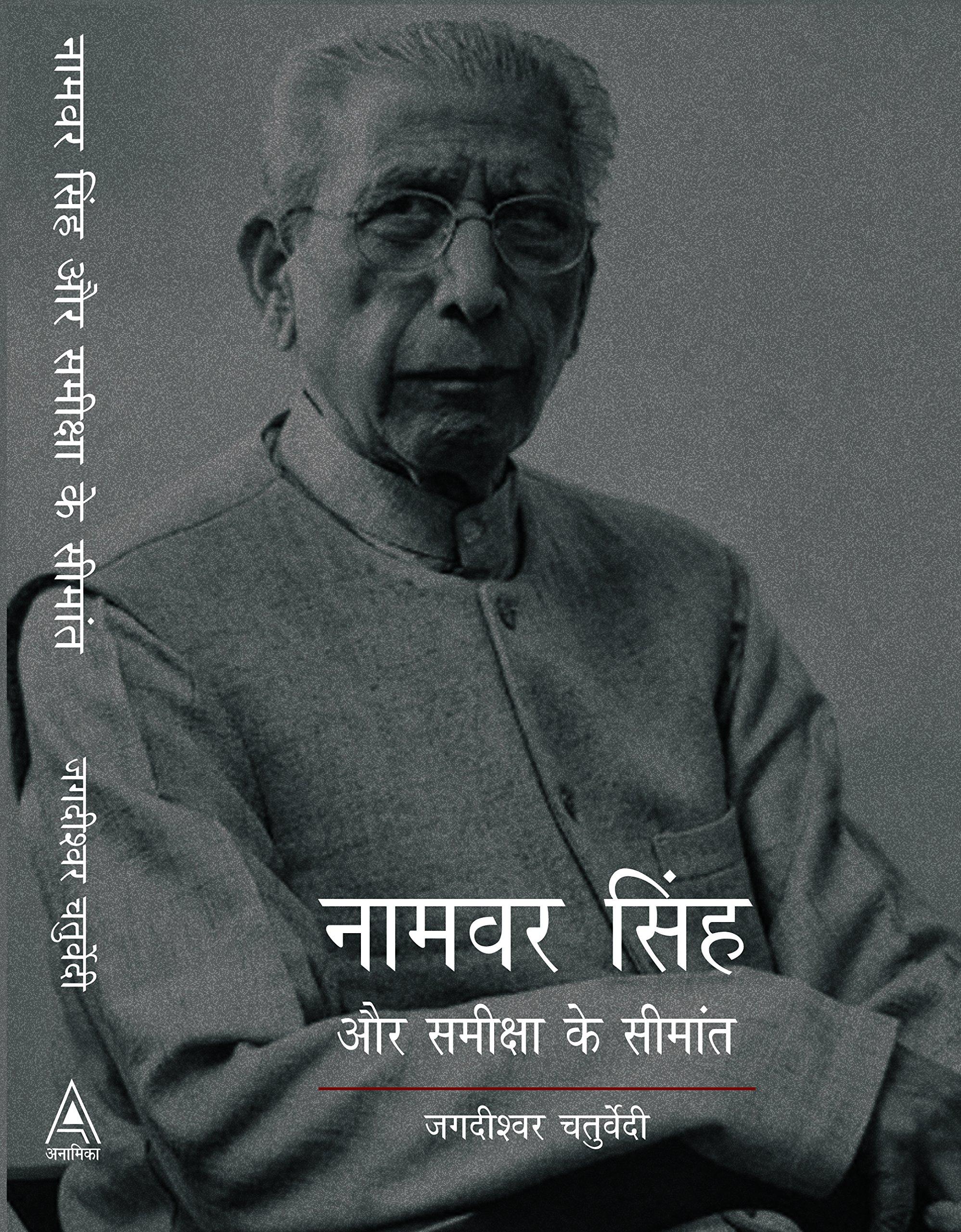 Image result for namvar singh