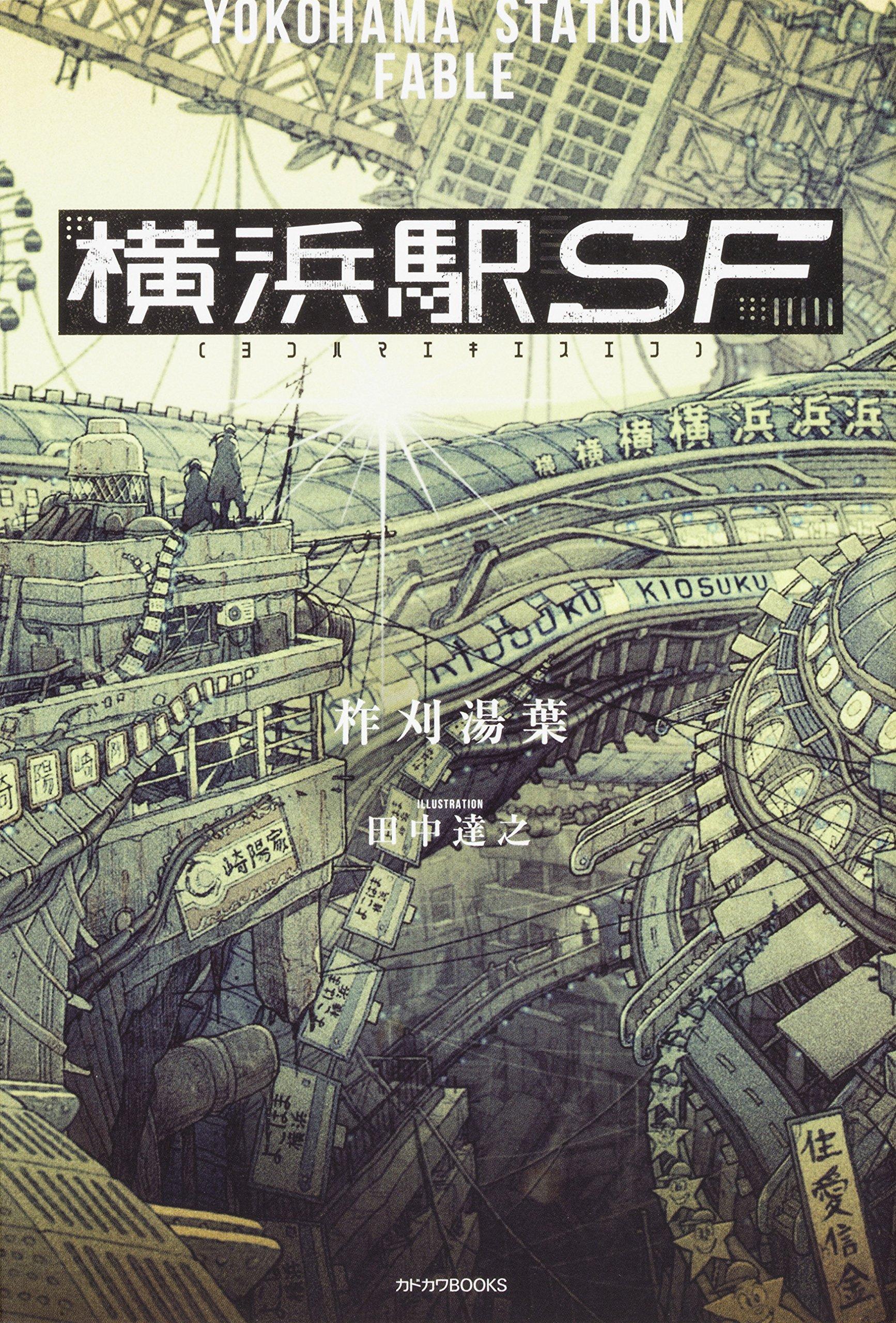 柞刈湯葉『横浜駅SF』(カドカワBOOKS)