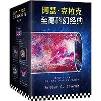 阿瑟•克拉克至高科幻经典(套装共5册)