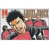 ANGEL VOICE 14 (少年チャンピオン・コミックス)