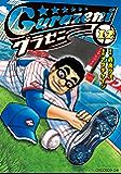 グラゼニ(12) (モーニングコミックス)