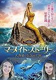 マーメイド・ストーリー    人魚姫と伝説の王国 [DVD]