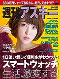 週刊アスキー No.1152(2017年11月14日発行) [雑誌]