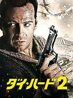 ダイ・ハード2 (吹替版)