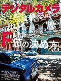 デジタルカメラマガジン 2016年5月号