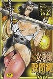 女教師 股間縄 (ワールドコミックスMAX)