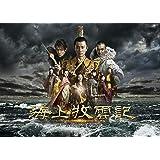 海上牧雲記 3つの予言と王朝の謎 DVD-BOX4