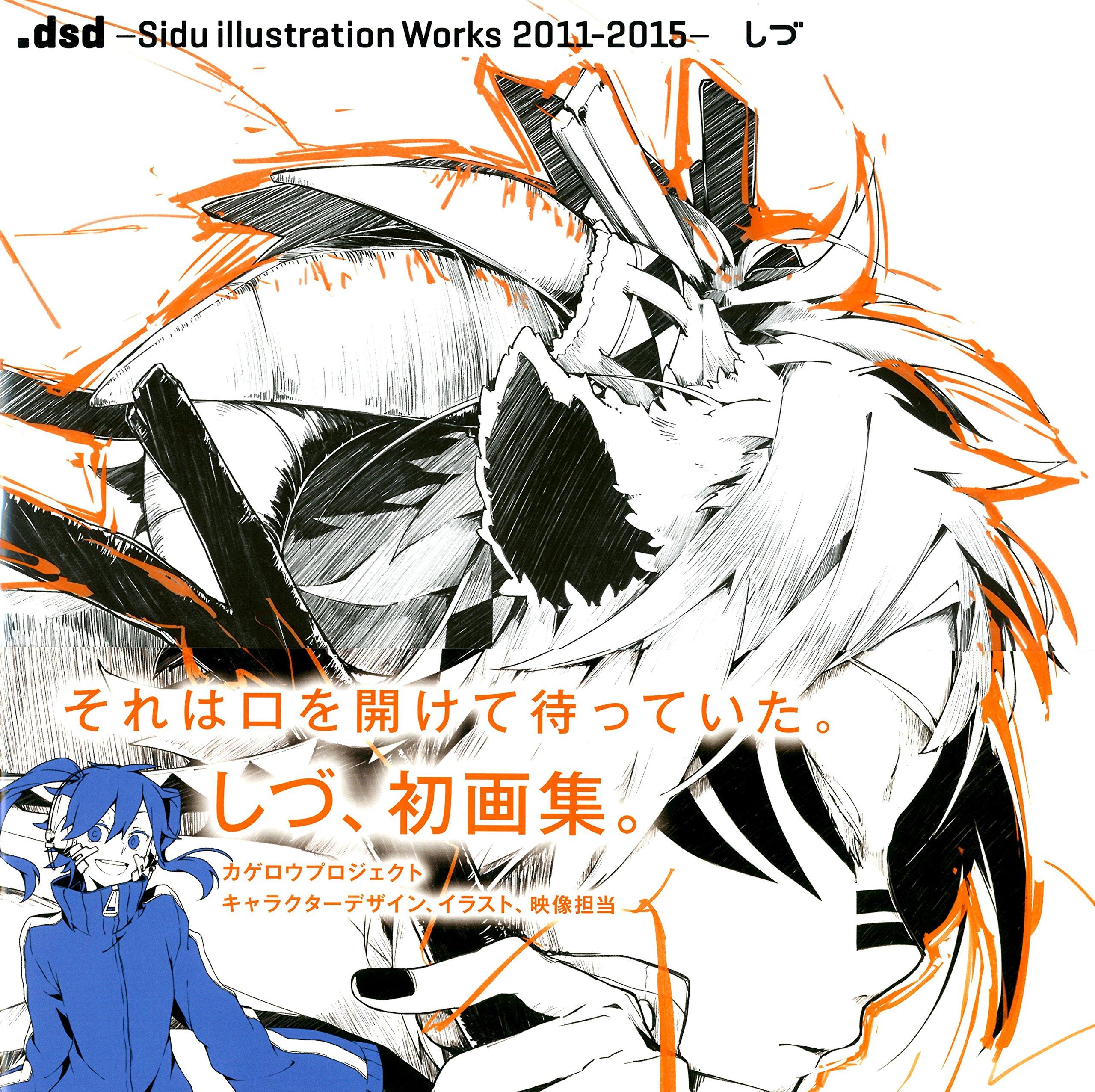 Dsd しづ イラストレーション ワークス 11 15 しづ 本 通販 Amazon