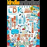 LDK (エル・ディー・ケー) 2017年9月号 [雑誌]