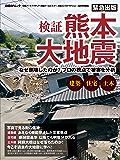 検証 熊本大地震 日経BPムック