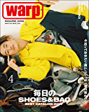 warp MAGAZINE JAPAN (ワープマガジンジャパン) 2017年 4月号 [雑誌]