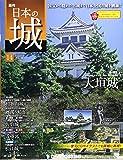 日本の城 改訂版 14号 (大垣城) [分冊百科]