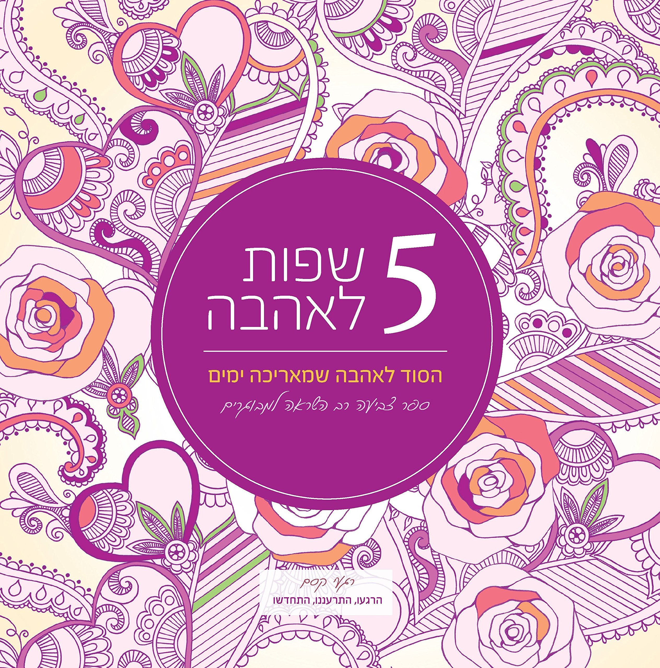 the 5 love languages majestic expressions hebrew edition