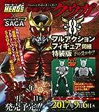 仮面ライダークウガ(8)限定特装版(フィギュア付) (ヒーローズコミックス)