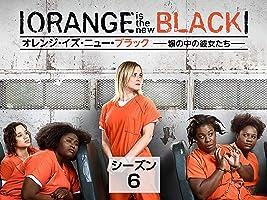 オレンジ・イズ・ニュー・ブラック 塀の中の彼女たち:シーズン6