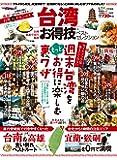 【お得技シリーズ073】台湾お得技ベストセレクション (晋遊舎ムック)