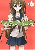 ヤンデレ彼女 6巻 (デジタル版ガンガンコミックスJOKER)