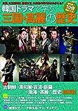 韓国ドラマで学ぶ三国・高麗の歴史 (キネ旬ムック)