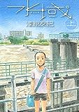 水域(上) (アフタヌーンコミックス)