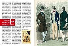 流行服 洒落者たちの栄光と没落の700年(ワールド・ムック1022)