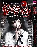 ホラーコミック レザレクション Vol.01