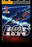 AO6 青の6号 (2) 格闘編 (ぶんか社コミックス)