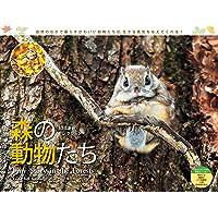 カレンダー2020 太田達也セレクション 森の動物たち Tiny Story in the Forests (ヤマケイカレンダー2020)