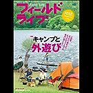 フィールドライフ No.60 夏号[雑誌]