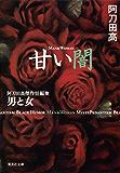 甘い闇 阿刀田高傑作短編集 男と女 (集英社文庫)