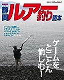 新保明弘の静岡ルアー釣り読本 (ハローフィッシングムックシリーズ)