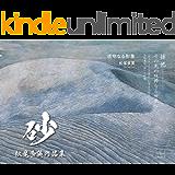 松尾多英作品集:砂: 透明なる形象 (22世紀アート)