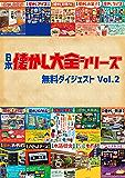 日本懐かし大全シリーズ無料ダイジェストVol.2