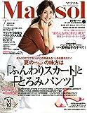 Marisol(マリソル) 2017年 7 月号 [雑誌]