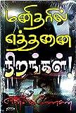 Manidharil Ethanai Nirangal - மனிதரில் எத்தனை நிறங்கள்