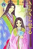 きらきら馨る(4) (ウィングス・コミックス)
