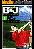 B・J ボビィになりたかった男 1 B・J ボビィになりたかった男 (GSコミックス)