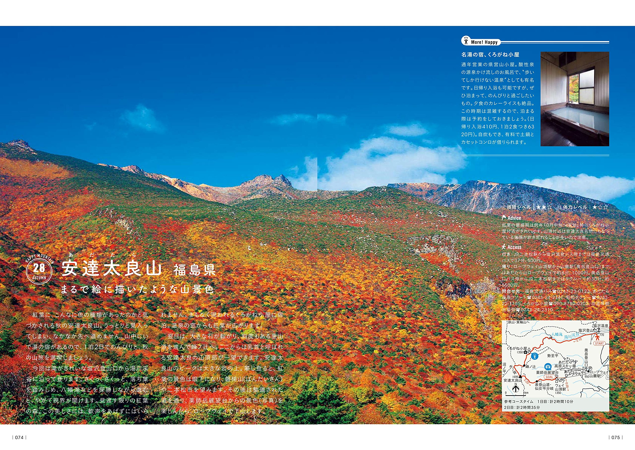 安達太良山 福島県