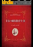 卡尔·威特教育全书(畅销全球的亲子教育经典,销量达上亿册!权威的精装珍藏本,你值得拥有!)