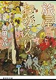 旅屋おかえり (集英社文庫)