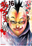 ギャングース(16) (モーニングコミックス)