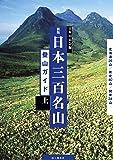 新版 日本三百名山登山ガイド 上  北海道・東北・関東