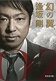 幻の翼(百舌シリーズ) (集英社文庫)