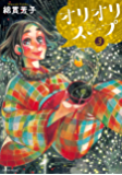 オリオリスープ(3) (モーニングコミックス)