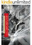 我成为怪物那天(郭敬明携七位全球华语科幻星云奖、银河奖获奖作家倾力打造《最小说》选题书第二辑。每一个卑微的异类,都是世界的眼泪。)